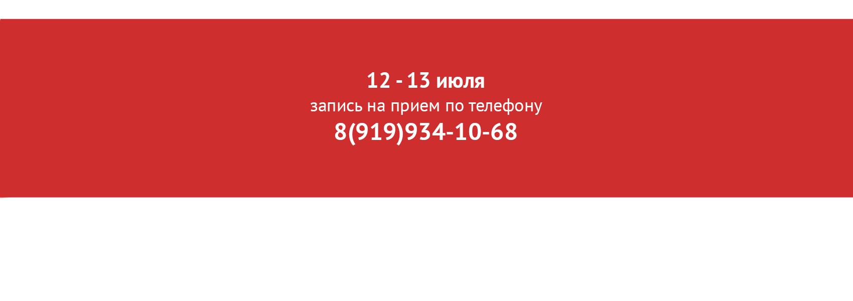12-13 июля запись по телефону 8(919)934-10-68