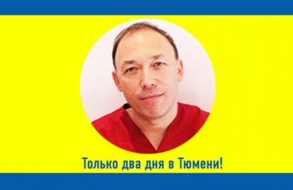 Юрий Тахтаев оперирует в Тюмени