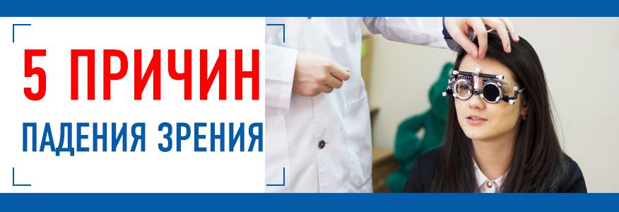 padenye_zrenya