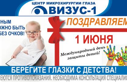 1 июня — Международный день защиты детей!