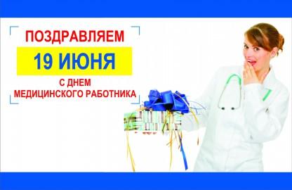 19 июня — День медицинского работника!