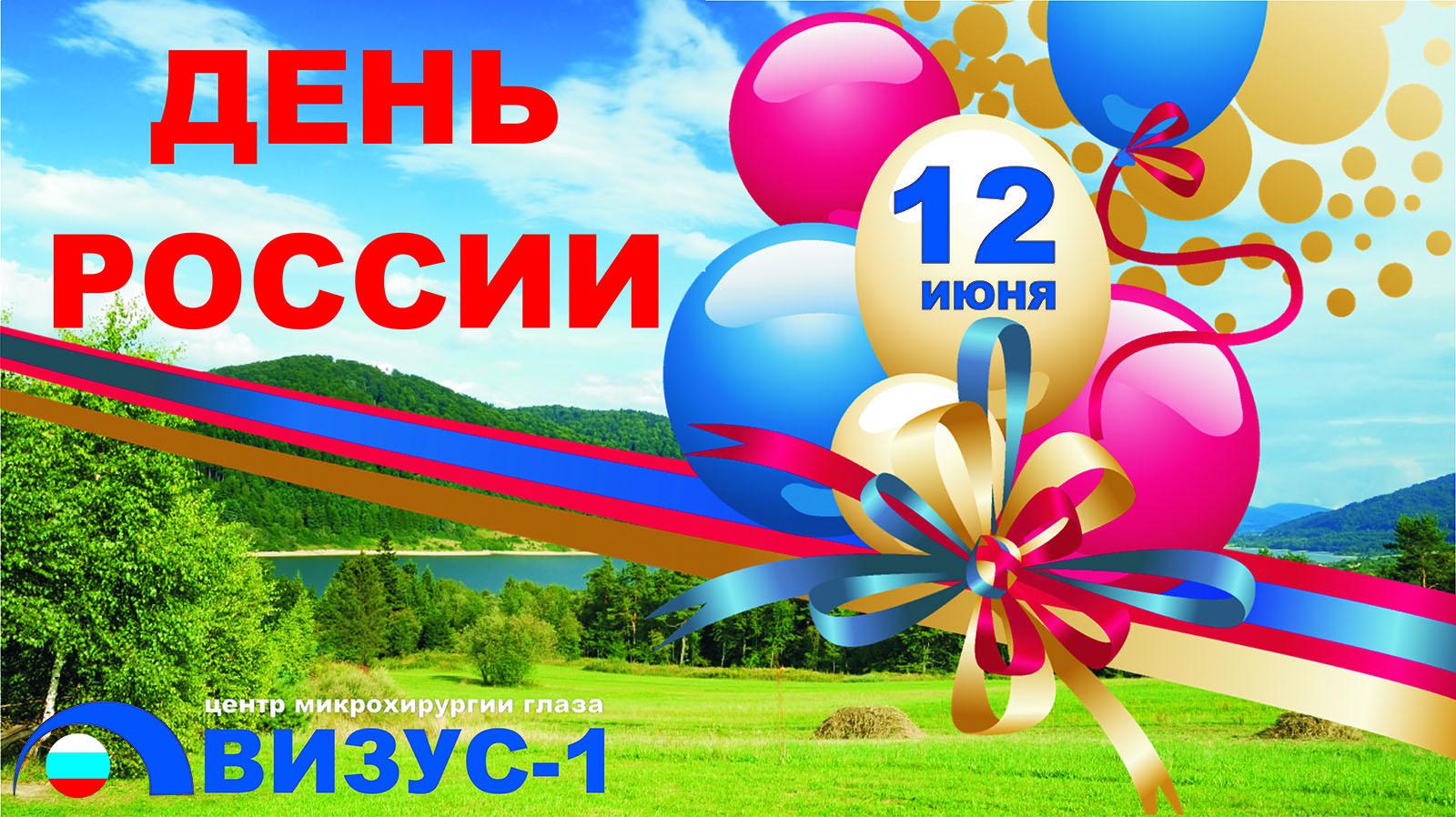 открытка от ЦМХГ Визус-1