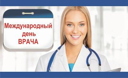 3 октября — Международный день врача!