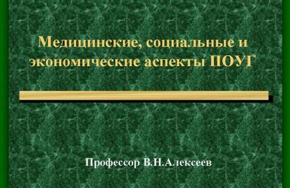 Ямальцев надо защитить от глаукомы