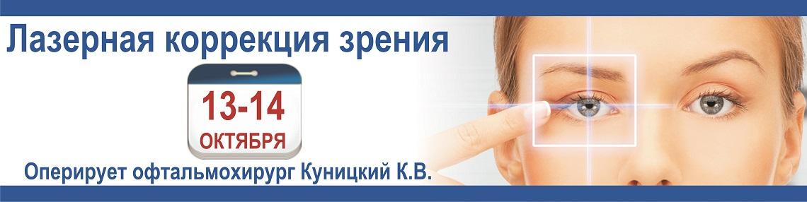 lasik-kynizki