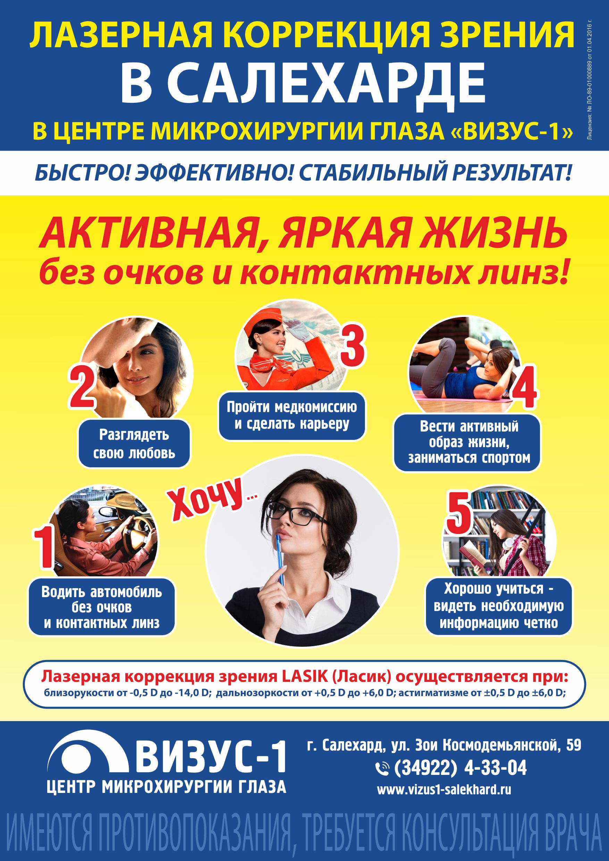 plakat-a3_lasik_20-10-2016