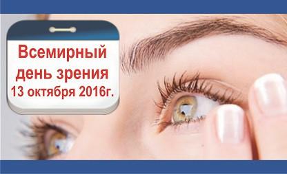 13 октября — Всемирный день зрения!