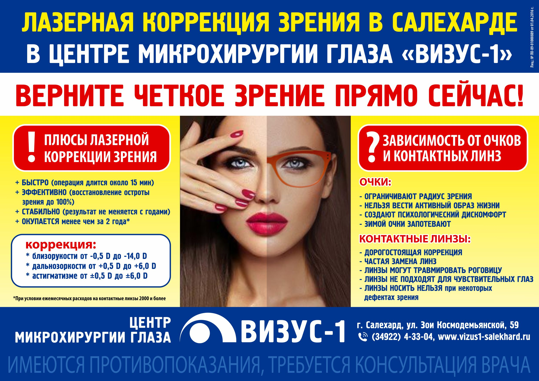 plakat-a3_lasik-2_20-10-2016