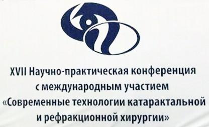 Врачи «Визус-1» на международной конференции в г.Москве