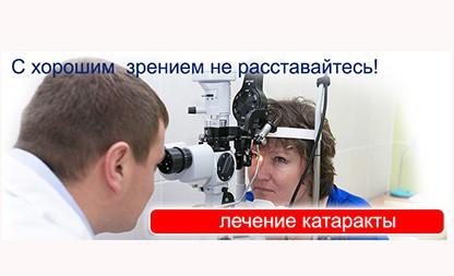 Распрощайтесь с катарактой!