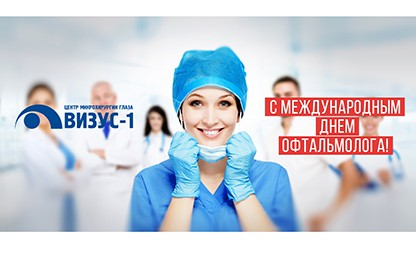 8 августа — Международный день офтальмолога
