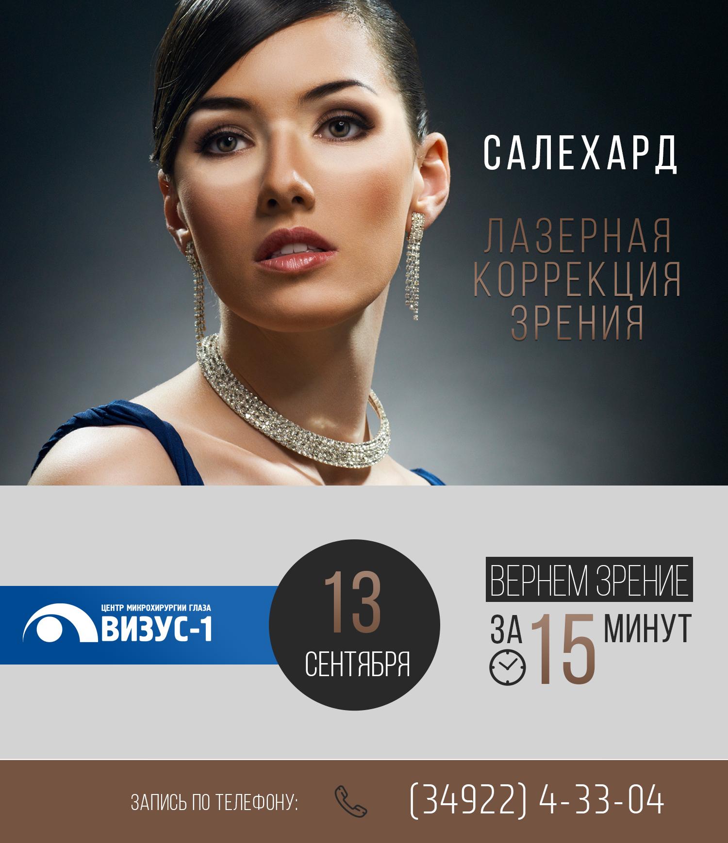Ласик_13 сент_салехард