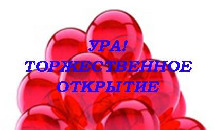 15 сентября открытие нового лечебно-диагностического корпуса!