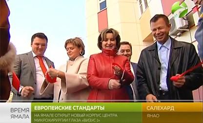«Европейские стандарты. Теперь и в Салехарде» «Визус-1» в эфире ТК «Ямал-Регион»