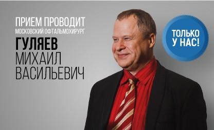 6-7 апреля! Ведет прием офтальмохирург с мировым именем — Гуляев Михаил Васильевич.