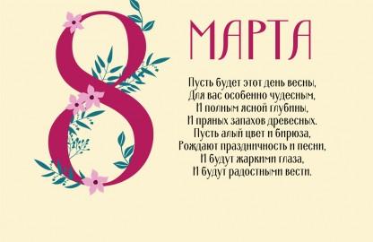 Коллектив «Визус-1» поздравляет милых дам с Международным женским днем!