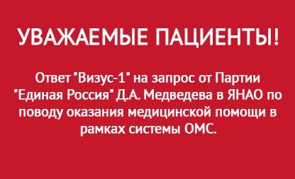 Ответ «Визус-1» на запрос от Партии «Единая Россия» Д.А. Медведева в ЯНАО по поводу оказания медицинской помощи в рамках системы ОМС.