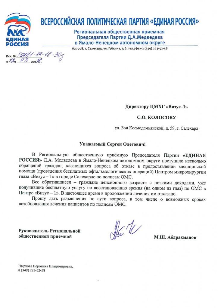 от партии Единая Россия