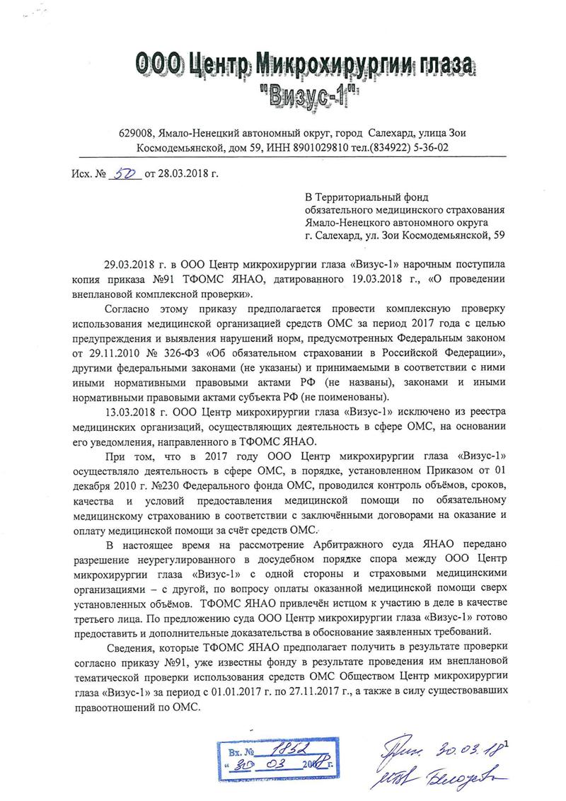 письмо-от-28