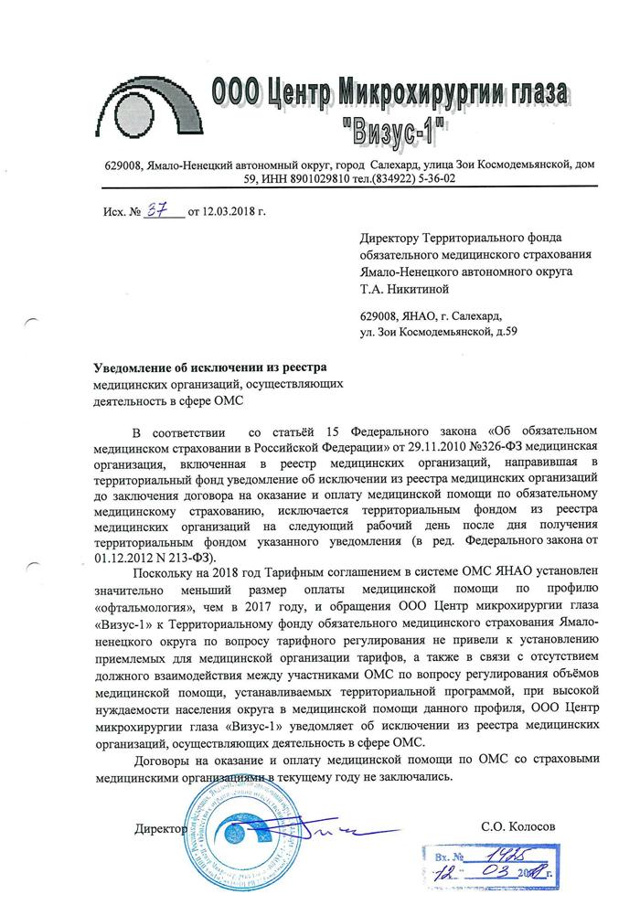 уведомл-в-ТФОМС-700px