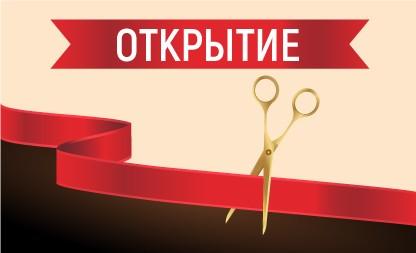 Открытие Центра микрохирургии глаза «Прозрение-Север» в Ноябрьске